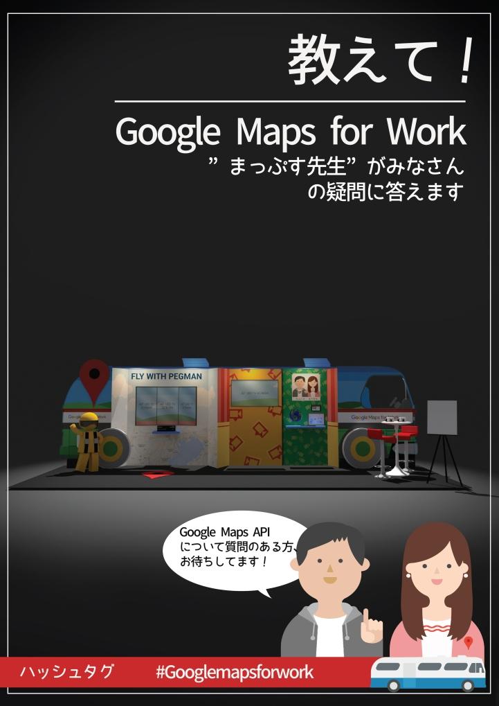Google_ver 2 Poster C